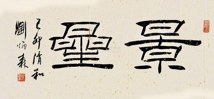 """""""紫垣秋草 翰墨人生"""" 刘炳森诞辰80周年作品展"""