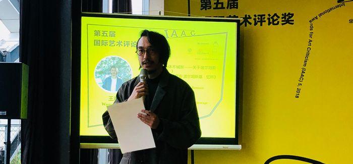 第五届国际艺术评论奖揭晓 王欢获得一等奖