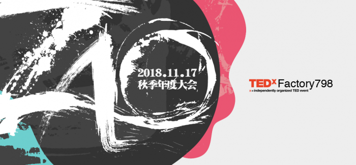 "TEDxFactory798:和世界一起""ZAO""起来"