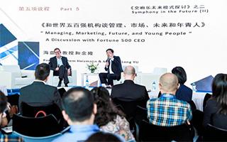 中国交响乐团齐聚深圳 探讨交响乐未来模式