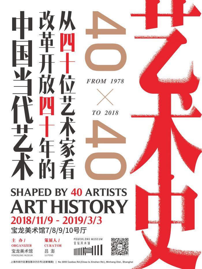 """""""艺术史:40×40""""海报主视觉"""