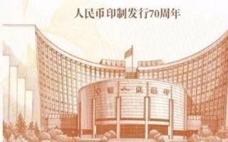 央行将增发一枚改革开放普通纪念币
