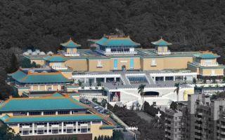 台北故宫闭馆整修3年? 正在评估 尚未定案