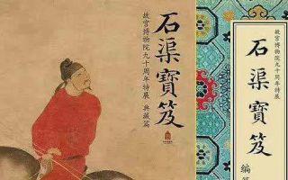 《石渠宝笈》对书画市场的影响