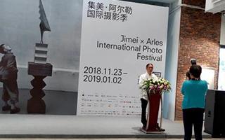 """2018集美·阿尔勒国际摄影季向世界发出""""中国声音"""""""