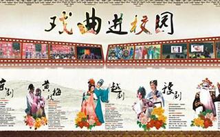 北京市丰台区教委发布戏曲进校园三年计划