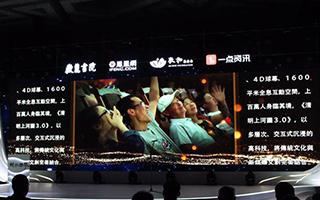 《清明上河图3.0》获全球华人国学大典卓越传播力奖