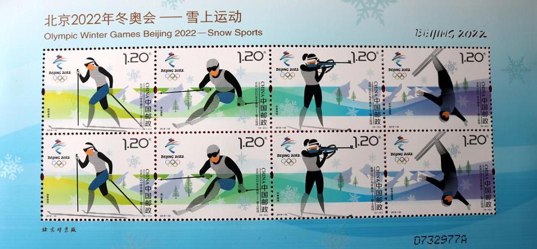 《北京2022年冬奥会-雪上运动》纪念邮票出版发行