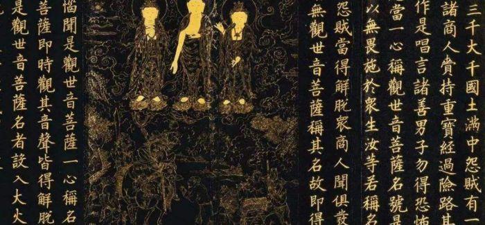 《法宝重光—千年国宝佛经大展》在少林寺开幕