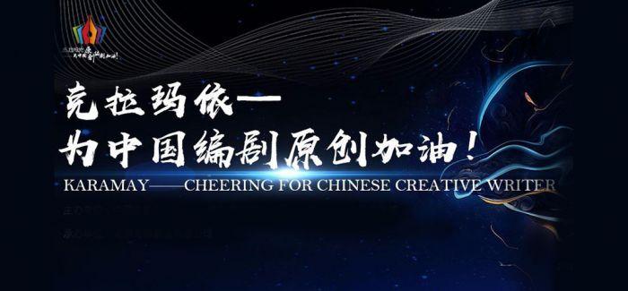 """""""克拉玛依——为中国编剧原创加油""""评选10佳"""