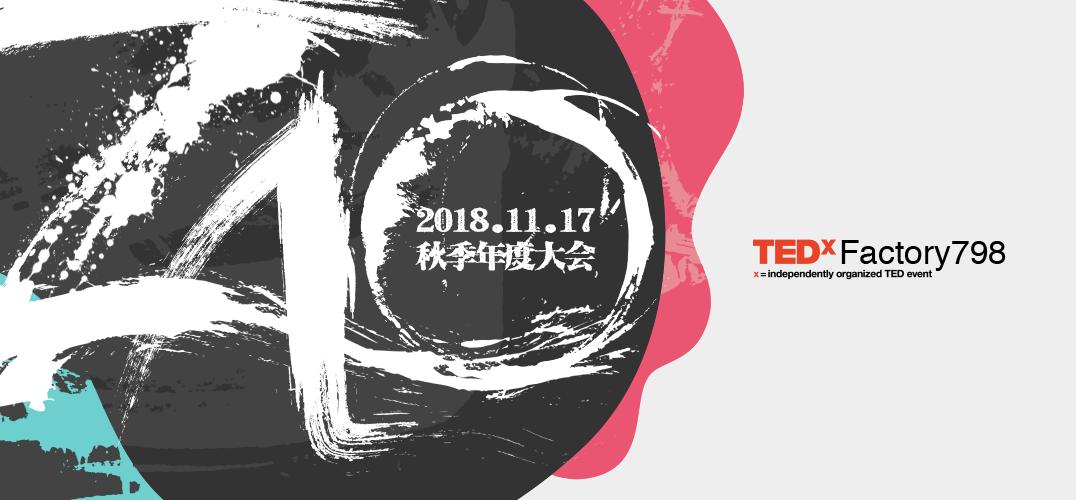 TEDxFactory798 2018年秋季大会在京举行