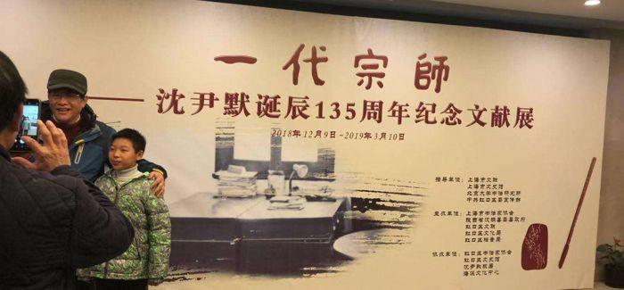 沈尹默诞辰135周年纪念文献展上海开幕