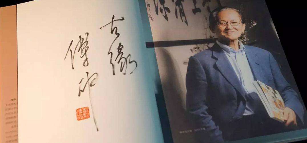 傅申被授予南京大学艺术学院名誉教授