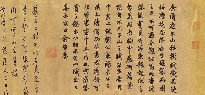 从《木石图》看民间收藏的力量