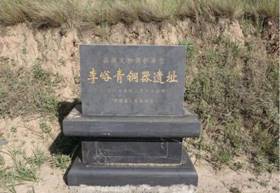 遗址保护碑