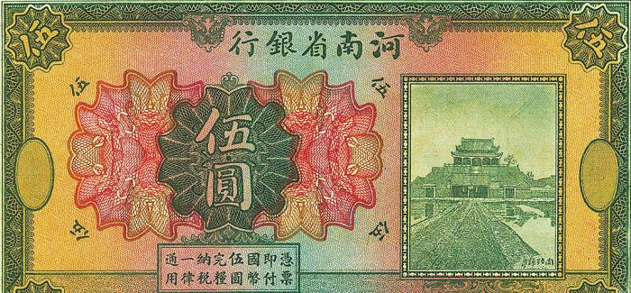 民国纸币上的河南美景