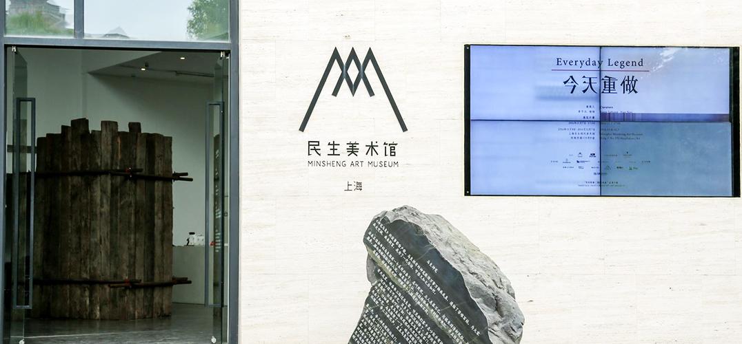 上海民生现代美术馆将迁址 让艺术入社区