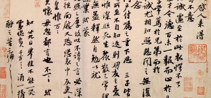 回顾与展望 中国文化艺术之路