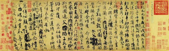唐 颜真卿 祭姪文稿 台北故宫博物院藏