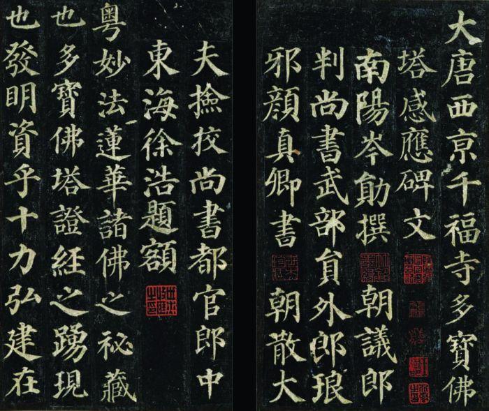 颜真卿《千福寺多宝塔碑》 东京国立博物馆藏
