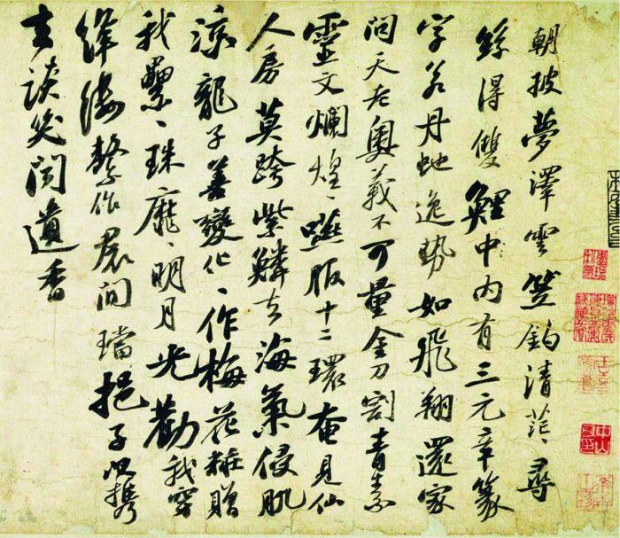 苏轼《行书李白仙诗巻》大阪市立美术馆藏
