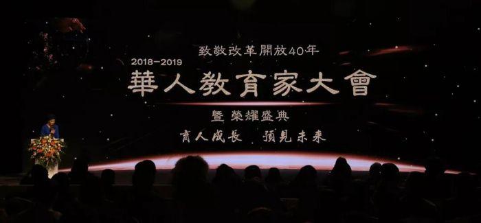 2018-2019华人教育家大会暨荣耀盛典隆重举行