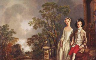 情感的表达 托马斯·庚斯博罗的家庭画像