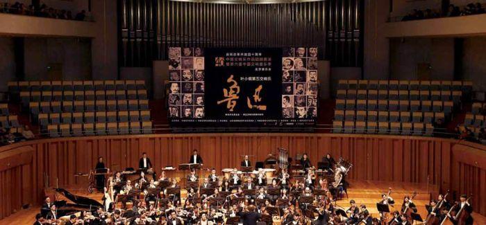 叶小纲第五交响乐《鲁迅》在国家大剧院谢幕