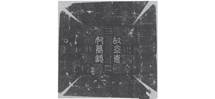 山西太原发现北汉太惠妃墓