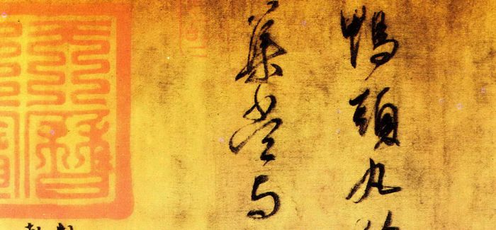 """书法艺术中的""""自然天成"""""""