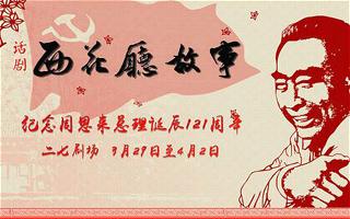 大型原创话剧《西花厅故事》将于北京上演