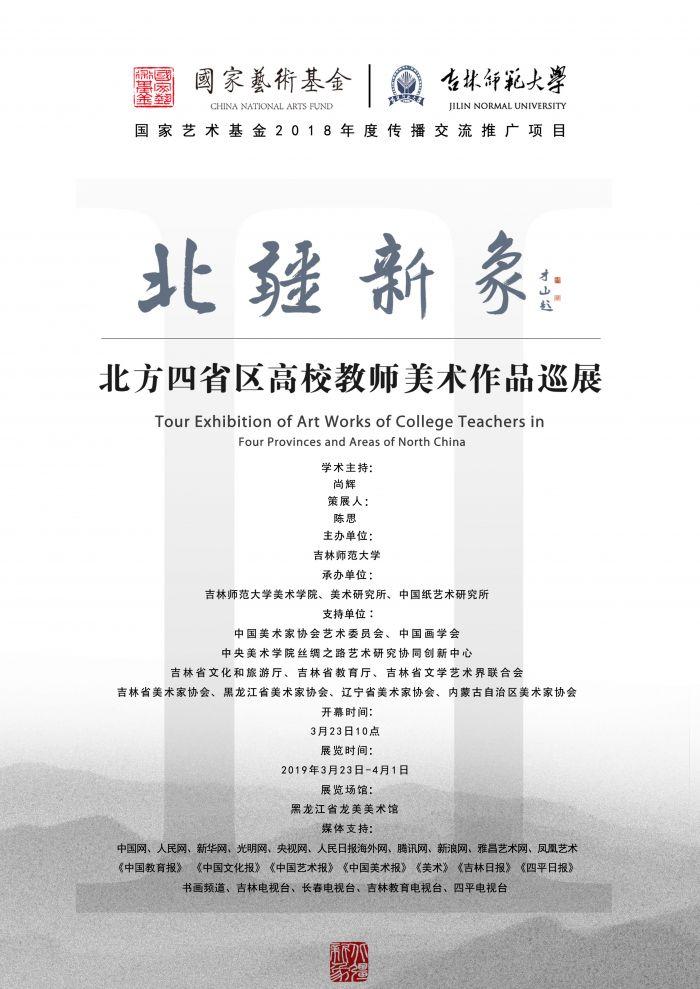 1展览海报