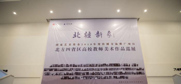 北疆新象 北方四省区高校教师美术作品展哈尔滨开幕