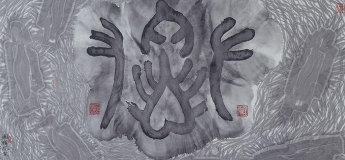 """凤凰艺术家基因库(一):谷文达的""""真经"""""""