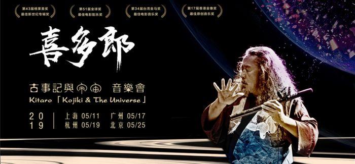 倒计时40天!喜多郎中国巡演即将拉开帷幕!