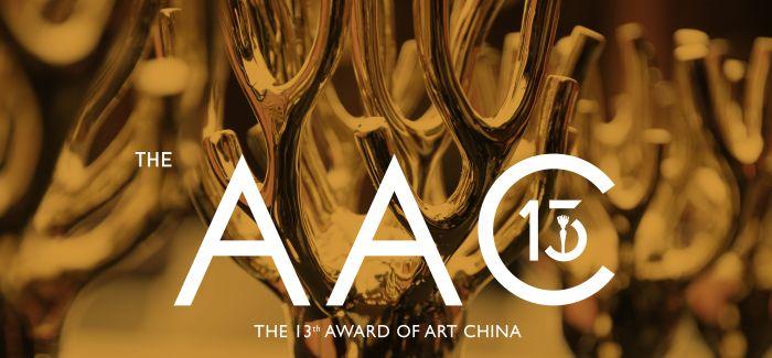 AAC艺术中国年度影响力评选四大奖项提名奖公布