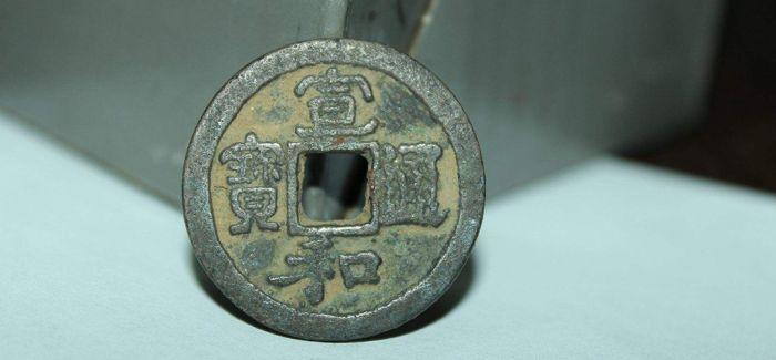 湖北十堰出土42.9公斤古钱币 多为宋代铜钱