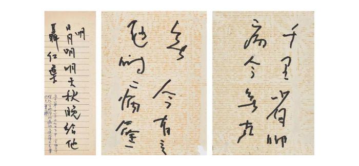 私人珍藏溥儒作品上拍香港佳士得春拍