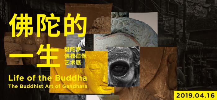 佛陀的一生 犍陀罗佛教造像艺术展