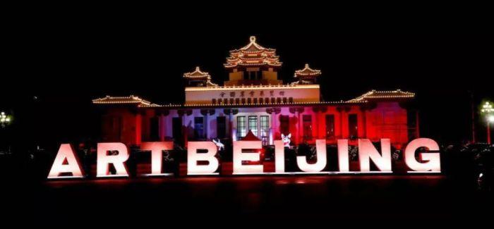 十四年艺术北京走到中国特色艺博会的哪一步