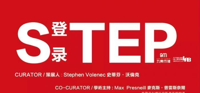 LAB 洛杉矶·北京国际艺术家驻访项目展览