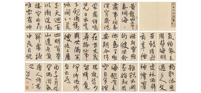 佳士得香港将呈献八件私人收藏书画作品