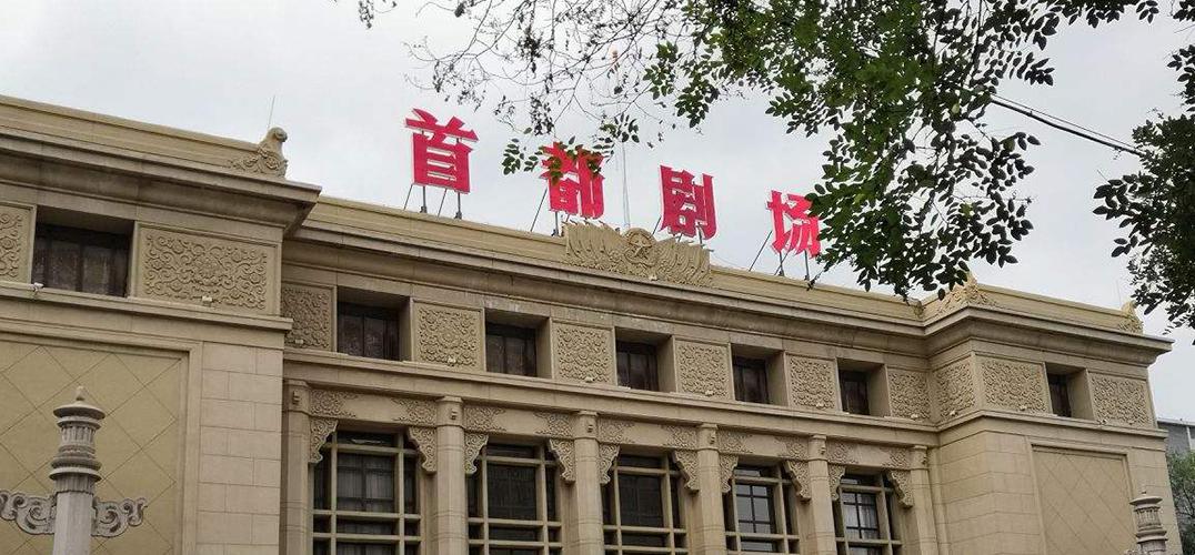 北京人艺新排话剧《古玩》将于6月登陆首都剧场