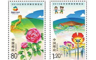 2019中国北京世界园艺博览会邮票来了