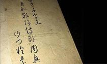 价值不菲的唐代书法真迹