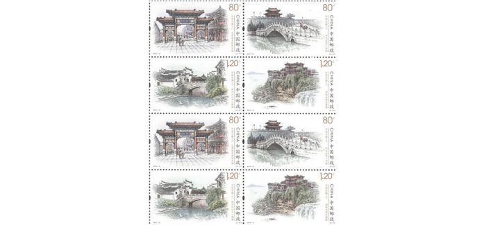 《中国古镇(三)》特种邮票发行