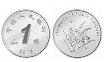 浅析5角硬币收藏行情