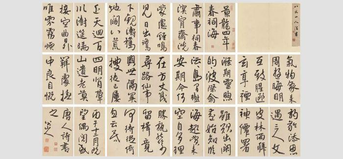 文徵明《行书七言诗卷》领衔中国古代书画拍卖