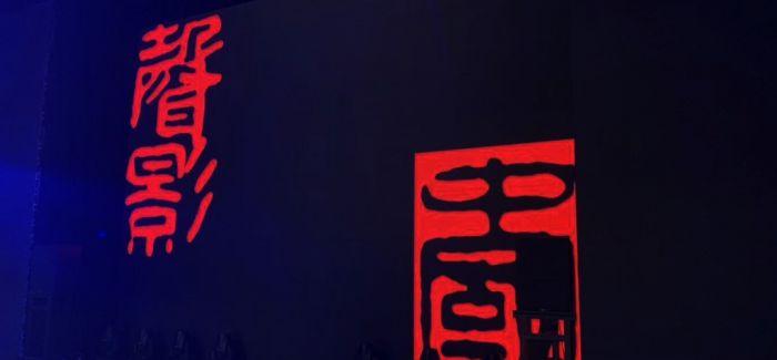 """""""声影·中国""""全景声多媒体电子音乐会北京巡演开启"""