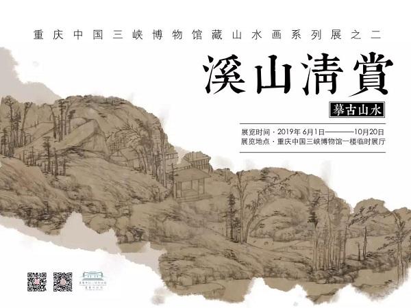 重慶山城賞山水